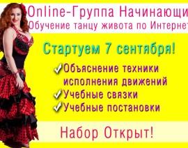 Онлайн-Группа для Начинающих Новый Набор!