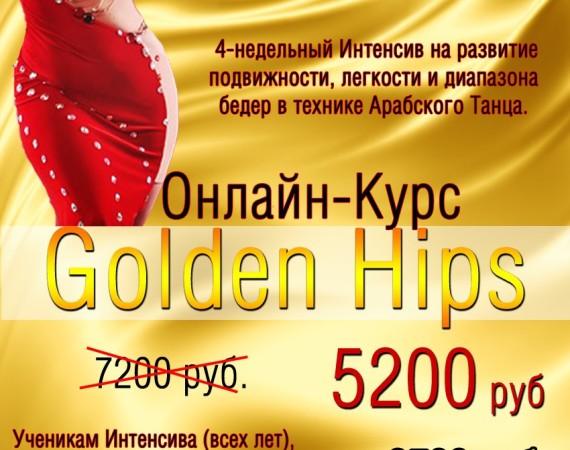 Golden Hips