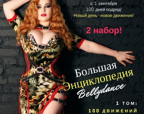 Большая Энциклопедия Bellydance: 100 движений!