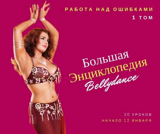 Copy of БольшаяЭнциклопедия-РАБОТА-02
