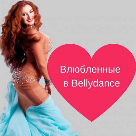 Влюбленные в Bellydance