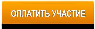 opatit_uchastie